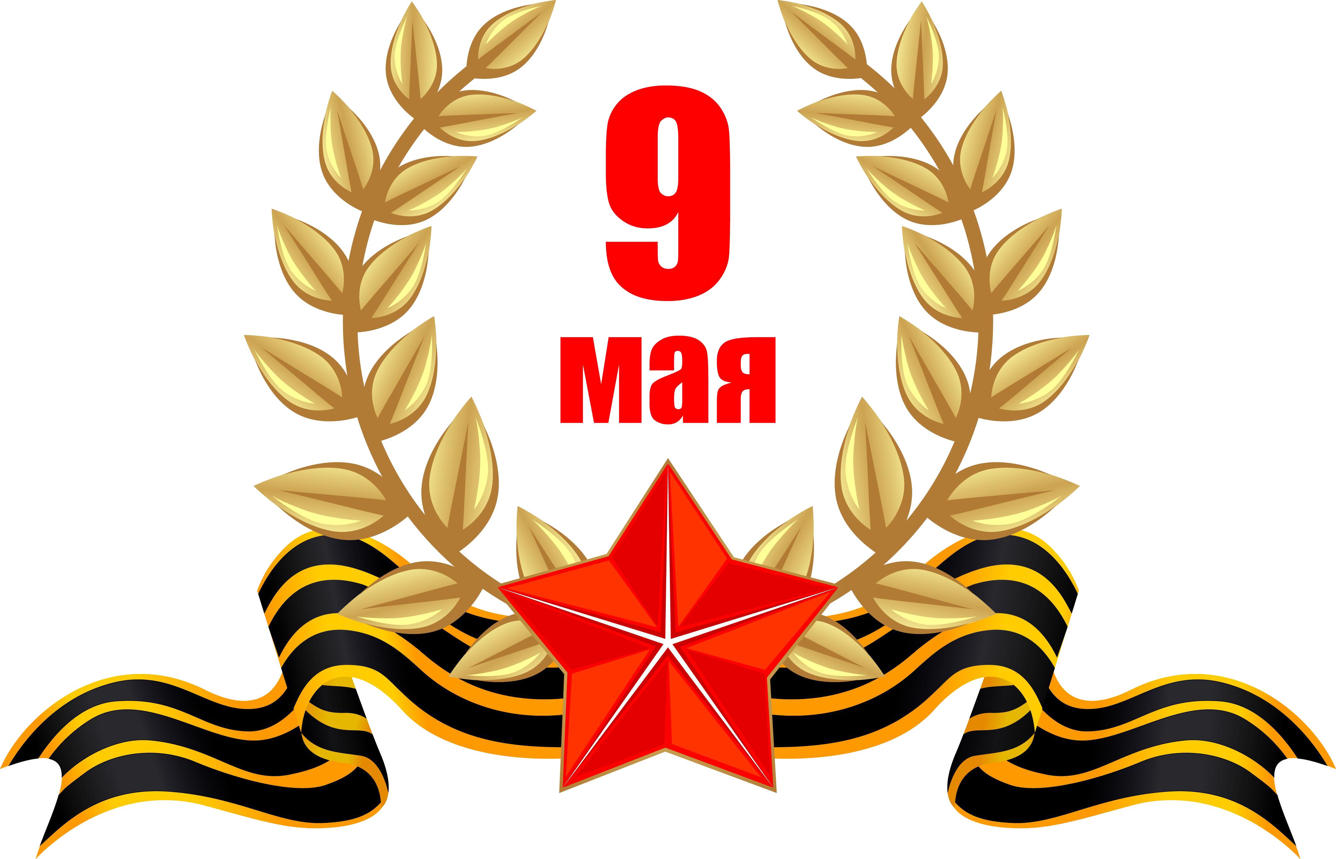 Поздравления с великой победой 9 мая в прозе